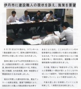 20150825阪神土建と伊丹市の話し合い