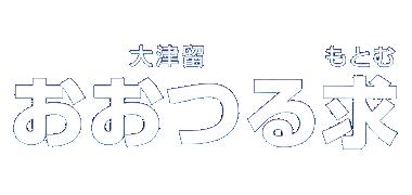 おおつるもとむ(大津留 求)ウェブサイト